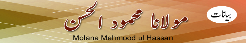 Header molana mehmood ul hassan