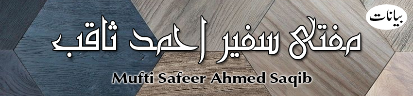 Mufti Safeer