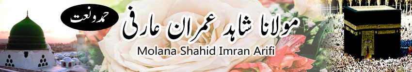 header 11 molana shahid