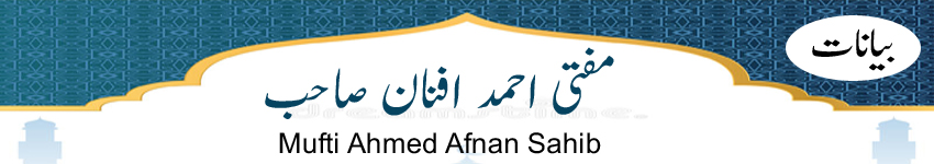 header mufti ahmed